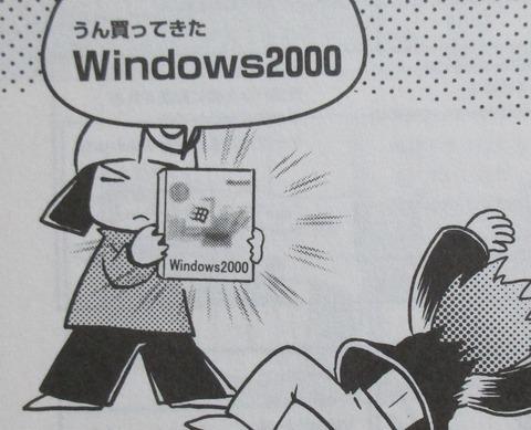 パソトラ るかぽんのパソコントラブル奮闘記