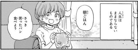 18 エイティーン 1巻 感想 01