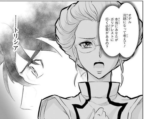 ガンダムW G-UNIT オペレーション・ガリアレスト 4巻 感想 04