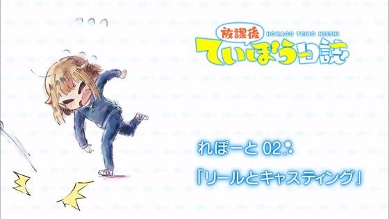 ていぼう日誌 第2話 感想 00656