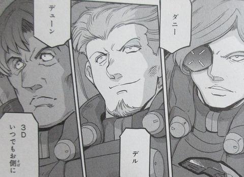 機動戦士ムーンガンダム 7巻 感想 ネタバレ 20