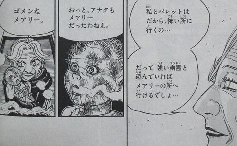双亡亭壊すべし 18巻 感想 00037