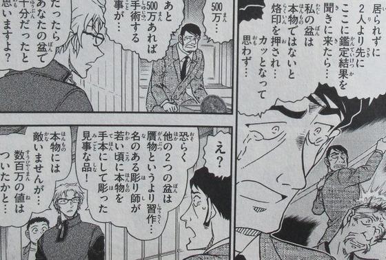 名探偵コナン 98巻 感想 00014