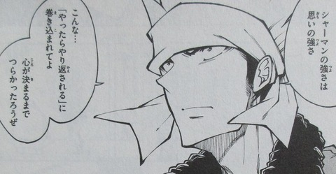SHAMAN KING レッドクリムゾン 2巻 感想 00092