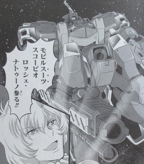 G-UNIT オペレーション・ガリアレスト 2巻 感想 00034