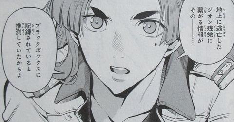 ガンダム0083 REBELLION 16巻 最終回 感想 47