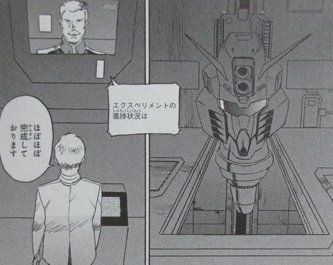 ガンダム 新ジオンの再興 レムナント・ワン 1巻 感想 60