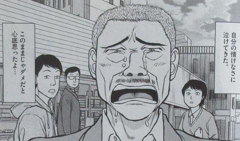 らーめん再遊記 3巻 感想 51