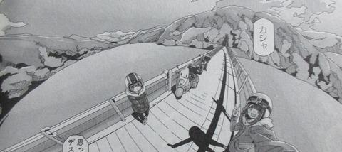 ゆるキャン 11巻 感想 20