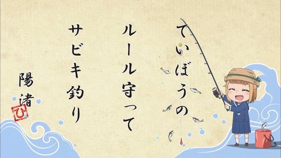 放課後ていぼう日誌 第1話 感想 00976