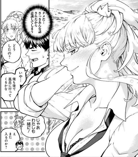 結婚指輪物語 11巻 感想 009