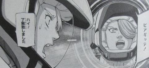 機動戦士ガンダムNT 4巻 感想 68