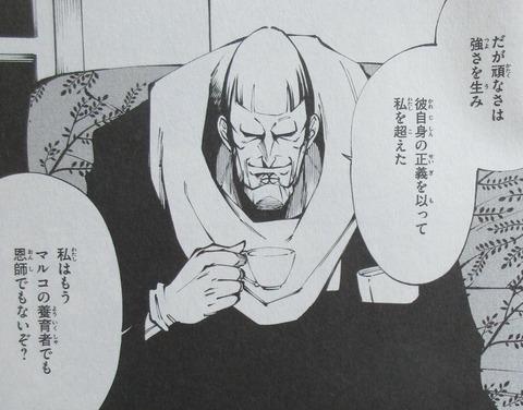 シャーマンキング マルコス 1巻 感想 00079
