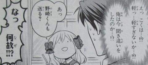 月刊少女野崎くん 12巻 感想 00084