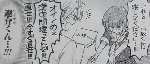 月刊少女野崎くん 13巻 感想 041