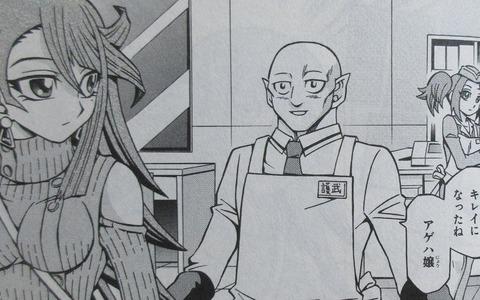 遊戯王OCGストラクチャーズ 2巻 感想 046