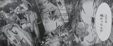 機動戦士ガンダムF90FF 4巻 感想 ネタバレ 45