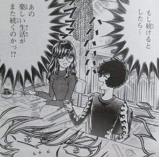 アオイホノオ 23巻 感想 00049