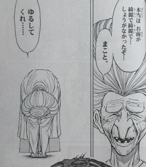 双亡亭壊すべし 20巻 感想 08