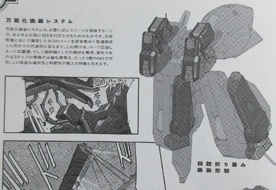 A.O.Z Re-Boot ガンダム・インレ くろうさぎのみた夢 4巻 感想 00037