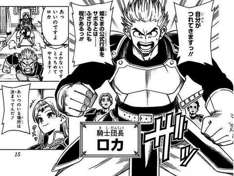 ダイの大冒険 勇者アバンと獄炎の魔王 1巻 感想 04