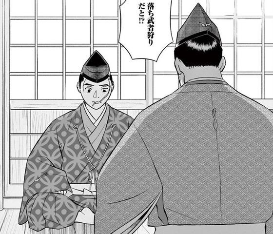 新九郎、奔る! 3巻 感想 00001