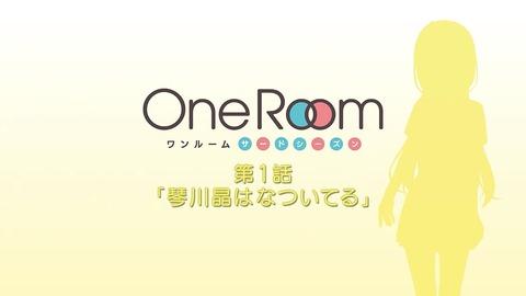One Room サードシーズン 第1話 感想 045