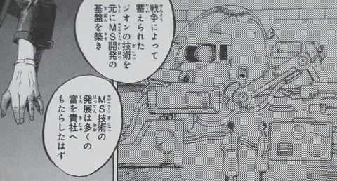 ガンダム 新ジオンの再興 感想 00031