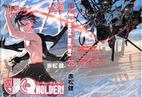 UQ HOLDER! 25巻 感想