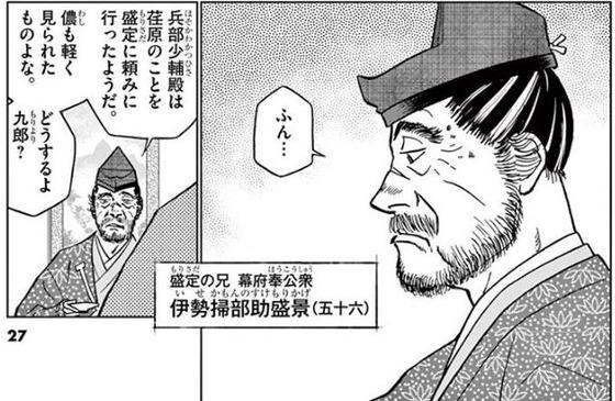 新九郎、奔る! 4巻 感想 00040