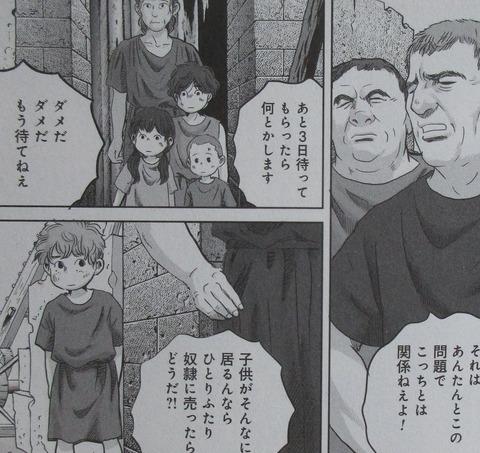 プリニウス 11巻 感想 12