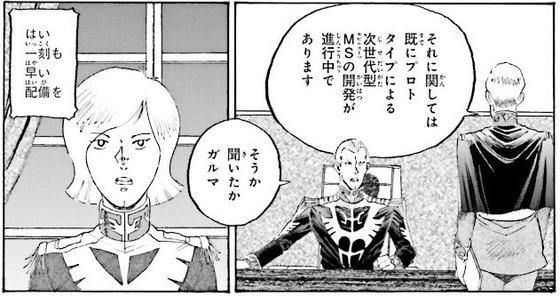 ガンダム MS戦記REBOOT 3巻 感想 最終回 00007