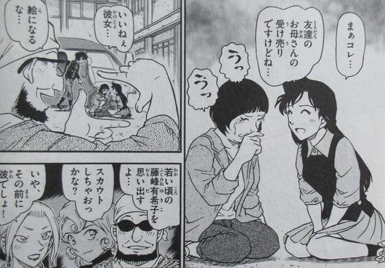 名探偵コナン 97巻 感想 00012