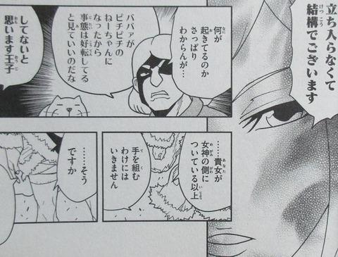 マテリアル・パズル 神無き世界の魔法使い 6巻 感想 11