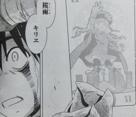 UQ HOLDER! 25巻 感想 11