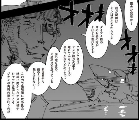 A.O.Z RE-BOOT ガンダム・インレ 6巻 感想 11