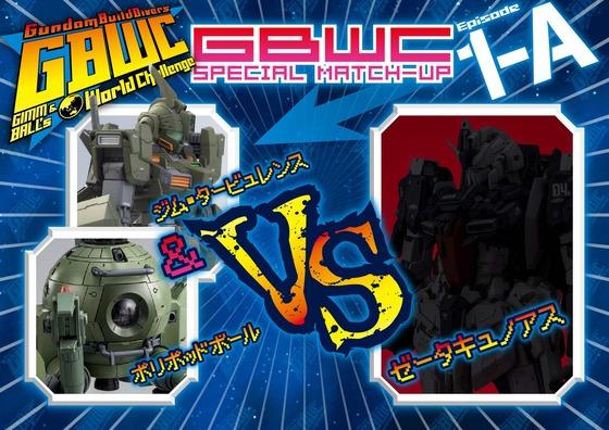 GBWC1-A (1)