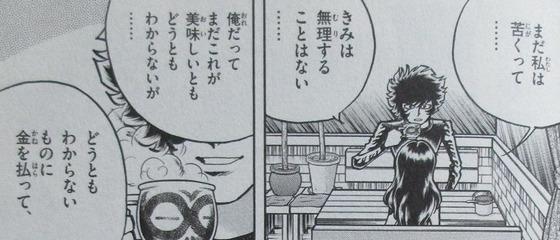 アオイホノオ 22巻 感想 00024