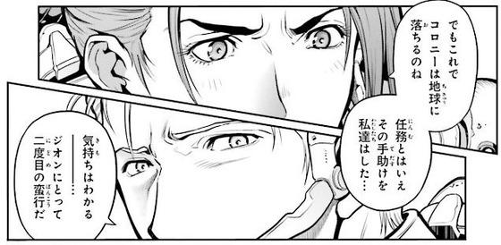 ガンダム0083 REBELLION 14巻 感想 00012