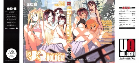 UQ HOLDER! 24巻 感想