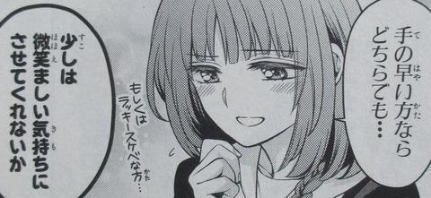 月刊少女野崎くん 12巻 感想 00058