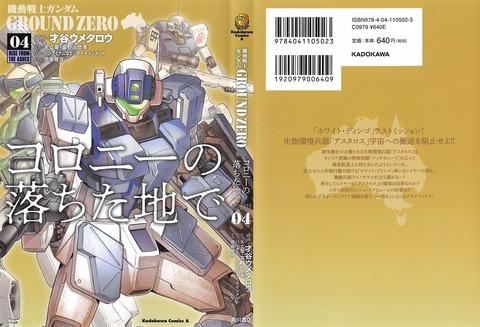 ガンダム GROUND ZERO コロニーの落ちた地で 4巻 最終回 感想