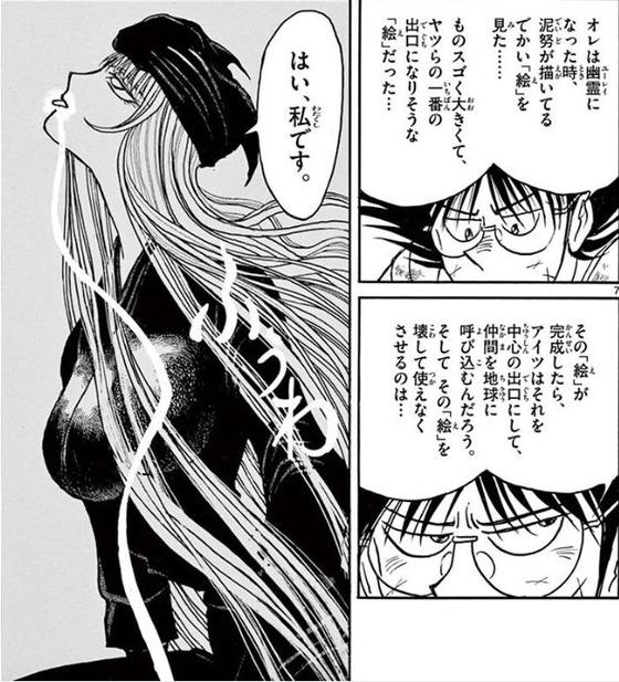 双亡亭壊すべし 15巻 感想 00007