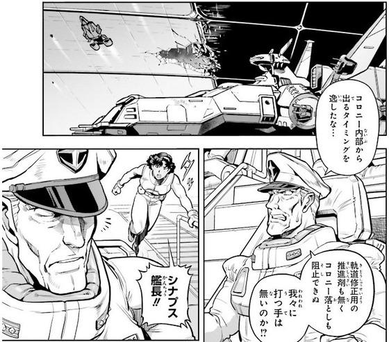 ガンダム0083 REBELLION 14巻 感想 00029