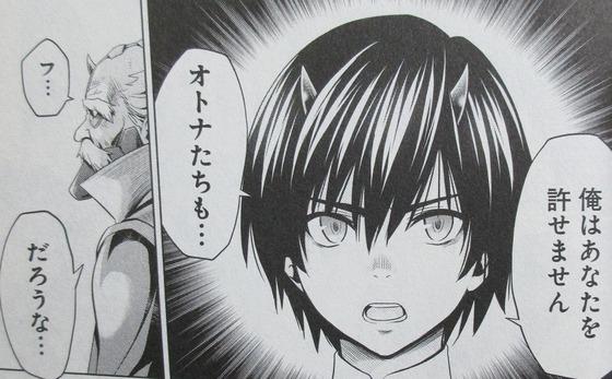 ダーリン・イン・ザ・フランキス 8巻 最終回 感想 00087