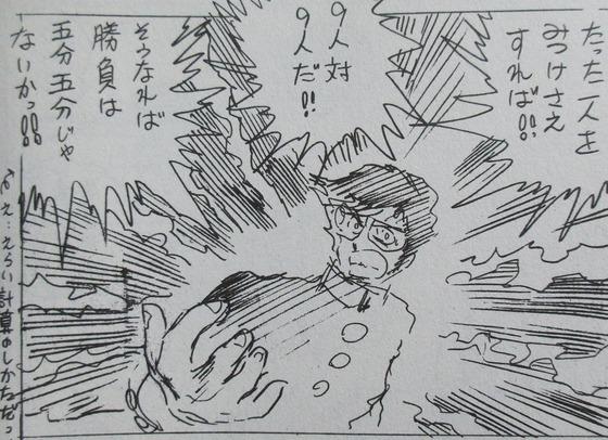 アオイホノオ 22巻 感想 00020