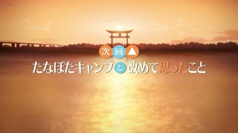 ゆるキャン2期 第2話 感想 1139