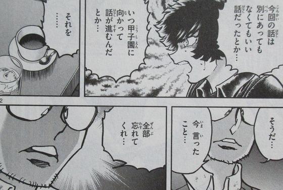 アオイホノオ 23巻 感想 00054