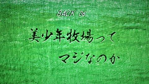 バック・アロウ 第6話 感想 170