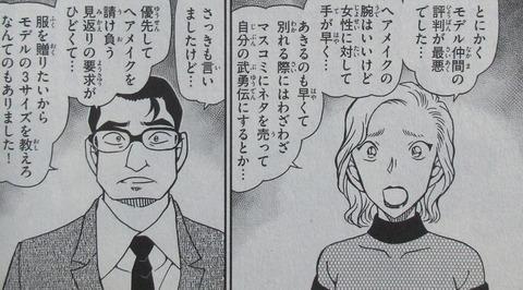 名探偵コナン 99巻 感想 ネタバレ 12